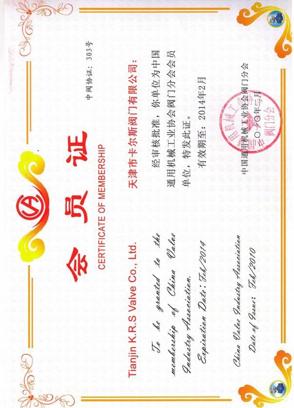 中国通用机械会员证