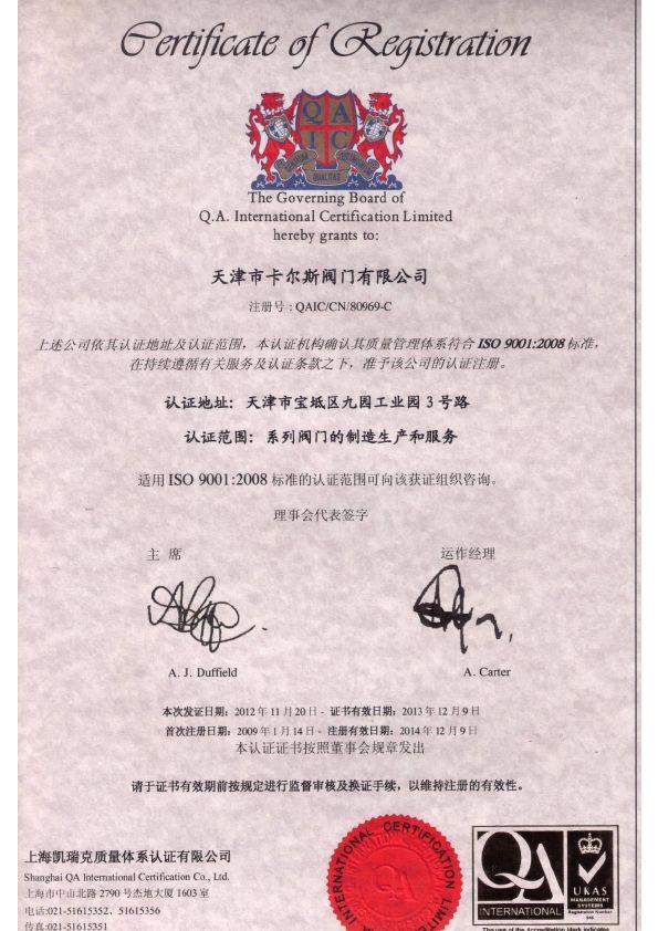 ISO 9001:2008认证
