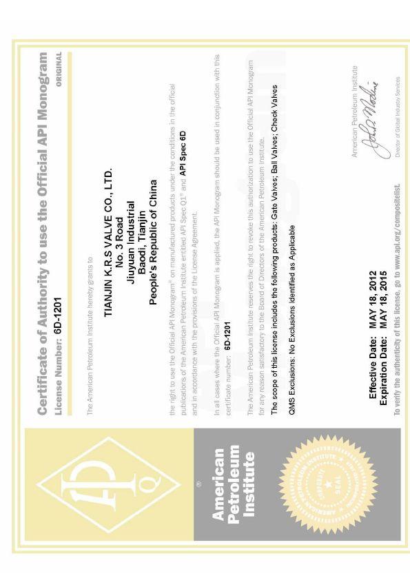 美国API认证
